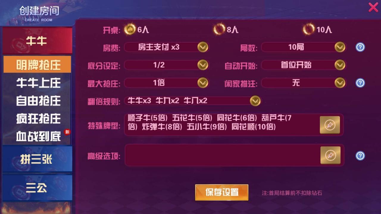 升级版牛大享 带大联盟+俱乐部可控_亲测插图(5)