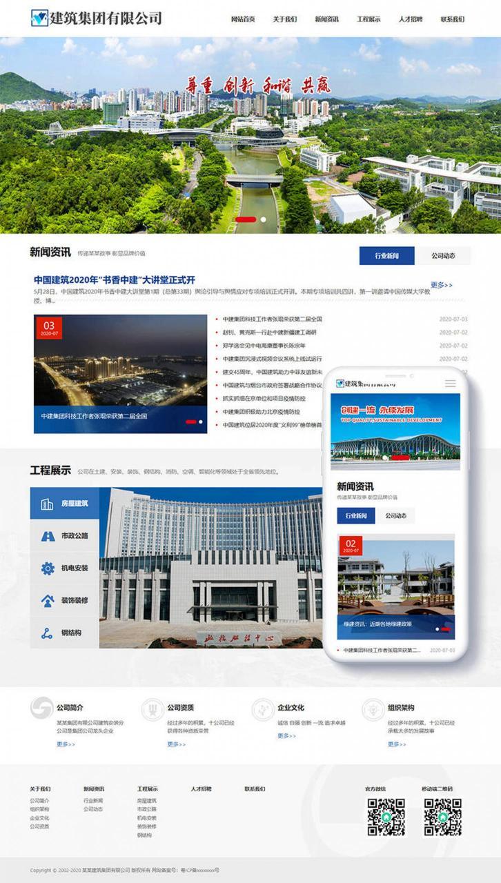 建筑工程集团公司类网站源码(手机端数据即时同步)插图