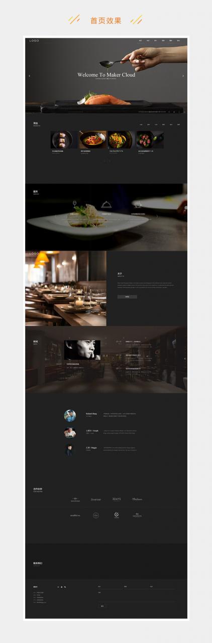 全屏创意餐饮美食类企业官网网站dede织梦食品类手机网站模板源码