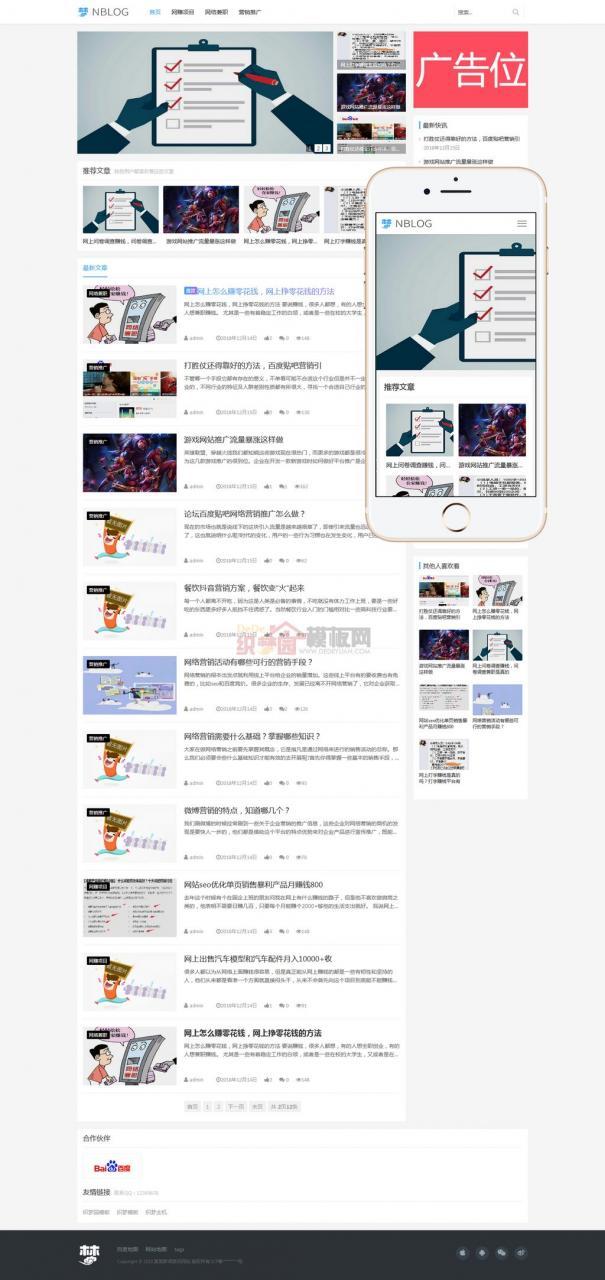 响应式 HTML5新闻博客类织梦模板(自适应手机端)