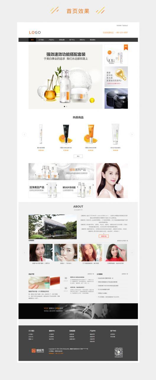 美容院化妆品公司dede织梦模板_美容产品销售企业官网网站模板源码