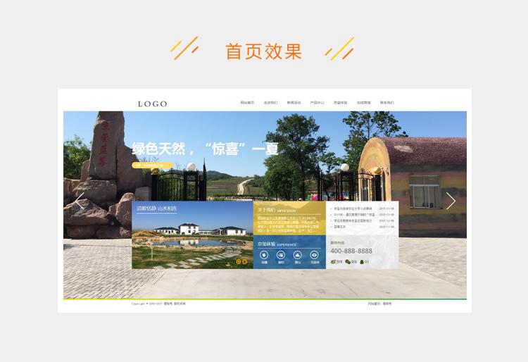 dedeCMS织梦模板小清新农业农林农家乐类企业公司官网网站模板源码